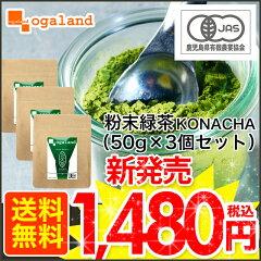 オーガニック 有機JAS粉末緑茶〓【KONACHA】.〓粉末タイプ 緑茶(50g×3個セット)…