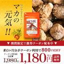 クーポン利用で【1180円】マカ粒(約3ヶ月分) 送料無料 ...