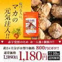 お祭り価格【40%OFF】 マカ粒(約3ヶ月分) 送料無料 ...