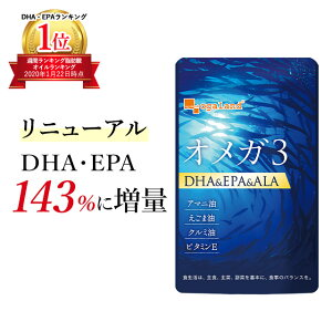 オメガ3 (約12ヶ月分) サプリメント DHA EPA α-リノレン酸 サプリ 送料無料 サプリメント サプリ 口コミ DHA EPA 亜麻仁油 アマニ油 脂肪酸 ドコサヘキサエン酸 ダイエット 健康 オーガランド 【1年分】 _JD_JH