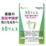 [機能性表示食品]カロリレス(約1ヶ月分)食後の脂肪 食後の糖 サプリ サプリメント ダイエット オーガランド 健康食品 送料無料 _JD_JH