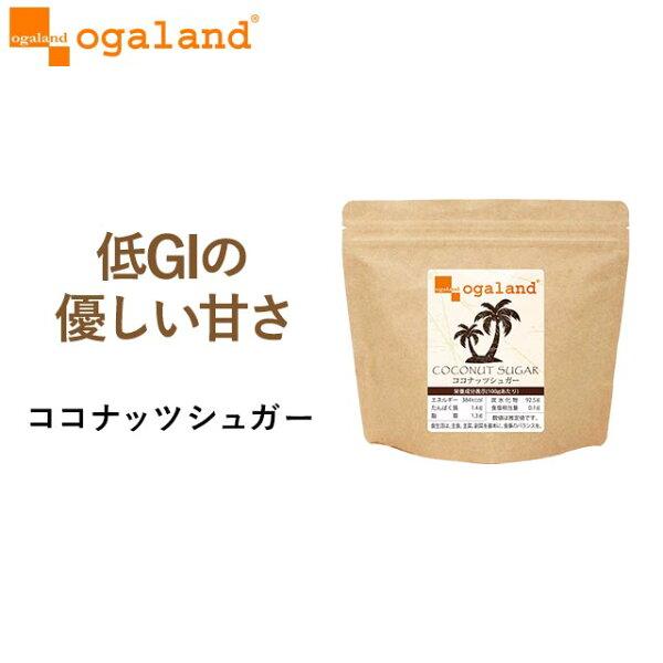 ココナッツシュガー(150g)砂糖低GI天然糖ココナッツココヤシ糖ココヤシ樹液スーパーフードダイエットシュガーオーガランドダイエ