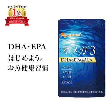 オメガ3 DHA EPA α-リノレン酸 サプリ(約3ヶ月分)送料無料 dha EPA サプリメント サプリ 口コミ 亜麻仁油 アマニ油 脂肪酸 ドコサヘキサエン酸 ランキング 健康食品 ダイエット 健康 オーガランド _JD_JH