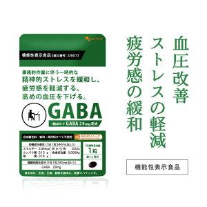 【エントリーで最大11倍】GABA(約1ヶ月分)送料無料 サプリ 機能性表示食品 サプリメント GABA ギャバ 配合 リラックス オーガランド カカオ 健康 美容【M】 _JB_JH
