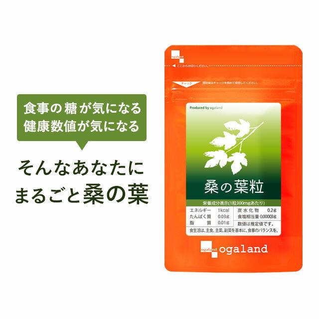 桑の葉粒(約3ヶ月分)送料無料 国産 桑の葉 使用 ダイエット サプリメント サプリ オーガランド 桑の葉 サプリ くわのは 糖質 糖分が気になる方に _JB_JD_JH