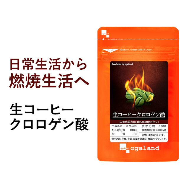 生コーヒークロロゲン酸(約1ヶ月分)送料無料 コーヒー ダイエット サプリ クロロゲン酸 サプリメント 燃焼系 生豆 コーヒー カフェイン ポリフェノール ダイエット オーガランド _JD_JH