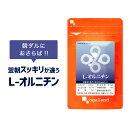 L-オルニチン(約6ヶ月分)送料無料 サプリメント サプリ