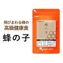 蜂の子(約3ヶ月分) 送料無料 18種類のアミノ酸含有 オーガランド ...