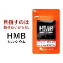 HMBカルシウム(60粒) 送料無料 HMBカルシウム は ...