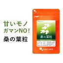 桑の葉粒(約6ヶ月分)送料無料 国産 桑の葉 使用 サプリ サプリメント オーガランド 健康食品 く ...