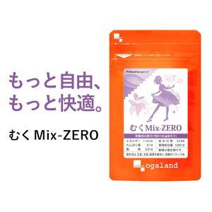 むくMix-ZERO(約1ヶ月分)送料無料 サプリ サプリメント 午後のハリ感 毎日の水分ケアに ダイエット メリロート シトルリン クランベリー アクティブファイバー 【M】 _JD