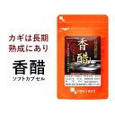 鎮江香醋 香酢ソフトカプセル(約3ヶ月分)送料無料 黒酢 黒...