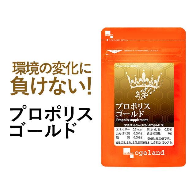 プロポリスゴールド(約3ヶ月分)送料無料 サプリメント サプリ 健康 フラボノイド アミノ酸 ミネラル ビタミン 乾燥 プロポリス のど飴 や はちみつ(ハチミツ) の代わりに _JB_JH