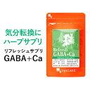 リフレッシュサプリ GABA + Ca(約3ヶ月分)送料無料 ギャバ 配合 サプリメント 噛めばすぐリフレッシュ♪飲...