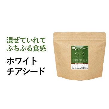 ホワイト チアシード(200g)送料無料 スーパーフード 無添加 白 チアシード オメガ6 オメガ3 脂肪酸 スムージー や 酵素ドリンク と一緒に ダイエット _JD_JH