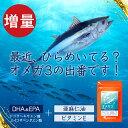 【増量】今だけ!約1ヶ月分オメガ3 DHA EPA α-リノ...