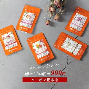 Aroma Series(各約1ヶ月分)選べる 香り ローズ ピーチ バニラ グレープフルーツ 桜 の 匂いフレグランス サプリ 薔薇 さくら 桃 アロマ エチケット 香水 サプリメント 送料無料