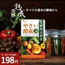【クーポンで198円】やさい酵素(約1ヶ月分)健康 美容 酵素 サプリ サプリメント 野菜不足 送料...