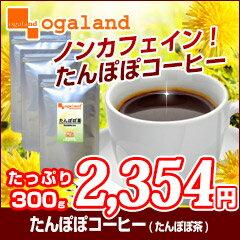 健康茶☆oga茶房.〓【たんぽぽ茶】〓(100g×3個セット)【タンポポコーヒー、タンポポ茶、…
