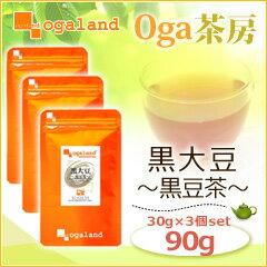 風味豊かな味わいでおいしくダイエット茶♪黒豆茶100%30g*3袋(90g)サポニン豊富黒豆ダイエット...