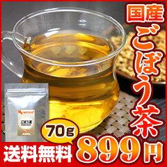 ごぼう茶(ゴボウ茶)送料無料★セットもあります♪ダイエット茶、エイジングケアの美容茶で人...
