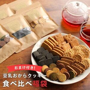【6袋入り】おまけつき!豆乳おからクッキー 福袋 ミニサイズ(6種各1袋) [おからクッキー お試し ハード 低糖質 ダイエット食品 満腹感 置き換え お菓子 ダイエットクッキー スイーツ 詰め合わせ 福袋 2021 食品 2021年 送料無料] メール便A TSG TN