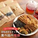 【3袋入り】豆乳おからクッキー 福袋 ミニサイズ(3通りから選べる3袋) [おからクッキー お試し  ...