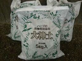 大神土(ハーブの有機栽培専用土)5Kg