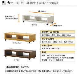 ロータイプテレビ台ローボード詳細サイズ