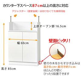 カウンター下収納・扉タイプ60cm幅(奥行27.5高さ85)巾木加工あり