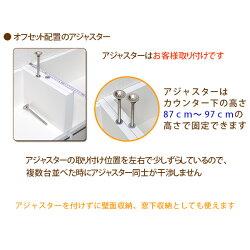 カウンター下収納・扉タイプ60cm幅(奥行27.5高さ85)固定できるアジャスター付き