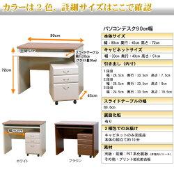 パソコンデスク90cm幅pcデスク詳細サイズ