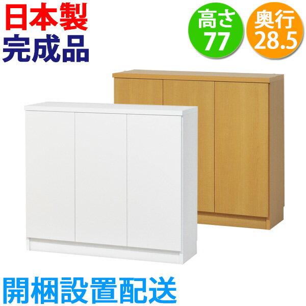 カウンター下収納 プッシュ扉90幅 高さ77cm 完成品 ホワイト キッチン カウンター下収納 開梱設置つき