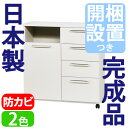 ランドリーラック Cタイプ 幅86cm【ランドリー収納】【サニタリー収...