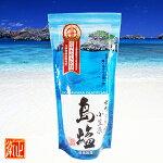 農林水産大臣賞を受賞した島塩