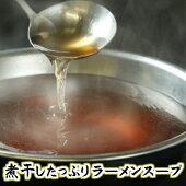 煮干したっぷりラーメンスープ6食入限定30個