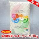 【秋田県産】特別栽培米 ミルキークィーン白米10kg 1