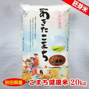 【秋田県産】こまち健康米胚芽米20kg