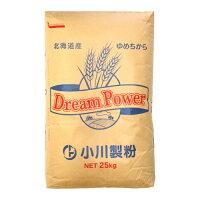 ドリームパワー(パン用粉)25kg