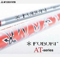 三菱レイヨンFUBUKIフブキATシリーズFUBUKIATSERIESAT50/60/70