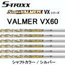 【在庫処分特価】エストリックス (S-TRIXX) バルマー VXシリーズ VX60 VALMER VX60 カーボンシャフト シルバー 新品 1