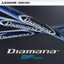 三菱レイヨンDiamanaBFディアマナBFシリーズDIAMANABFSERIESBF50/60/70/80日本正規品新品
