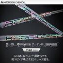 三菱ケミカルKUROKAGEXDクロカゲXD50/60/70/80シャフト日本正規品日本仕様新品