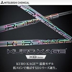 三菱ケミカル KURO KAGE XD 60