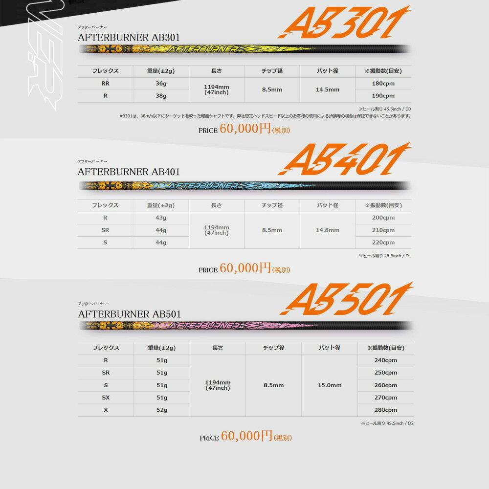TRPX AFTERBURNER AB301 AB401 AB501 PXG用 新品 スリーブ付シャフト ドライバー用 カスタムシャフト 非純正スリーブ