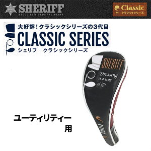 シェリフゴルフ (SHERIFF) クラシックシリーズ ヘッドカバー ユーティリティー用 UT用【限定150個】