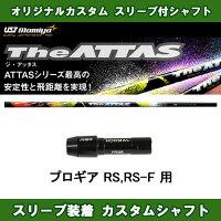 新品スリーブ付きシャフトTheATTASプロギアRS,RS-F用スリーブ装着シャフトジ・アッタス10ドライバー用カスタムシャフトTHEATTAS非純正スリーブ