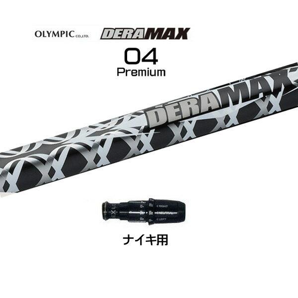 オリムピック デラマックス 04 プレミアム ナイキ用 新品 DERAMAX 04 Premium スリーブ付シャフト ドライバー用 カスタムシャフト 非純正スリーブ