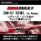 オリムピック (OLYMPIC) DERAMAX デラマックス DM01-50WL Wedge ウェッジ用 レディース・シニア向け カーボンシャフト 新品
