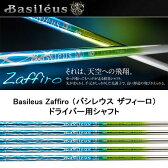 バシレウス ザフィーロ バシレウス Zaffiro ドライバー用 Basileus Zaffiro DR カーボンシャフト (トライファス) ドライバー ZAFFIRO 新品